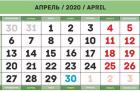 В апреле 2020 работаем как обычно!